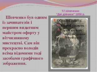 """Т.Г.Шевченко """"Дві дівчини"""" 1858 р. Шевченко був одним із зачинателів і першим"""
