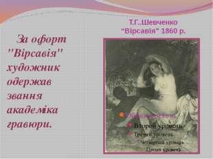 """Т.Г..Шевченко """"Вірсавія"""" 1860 р. За офорт """"Вірсавія"""" художник одержав звання"""
