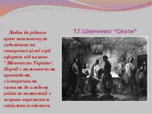 """Т.Г.Шевченко """"Свати"""" Любов до рідного краю наштовхнула художника на створення"""