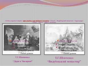 """У 1844 р. вдалося видати один альбом, куди ввійшло 6 естампів """"У Києві"""", """"Ви"""
