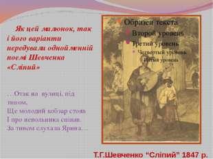 """Т.Г.Шевченко """"Сліпий"""" 1847 р. Як цей малюнок, так і його варіанти передували"""