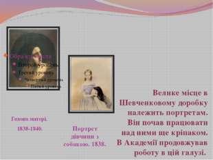 Голова матері. 1838-1840. Портрет дівчини з собакою. 1838. Велике місце в Ше