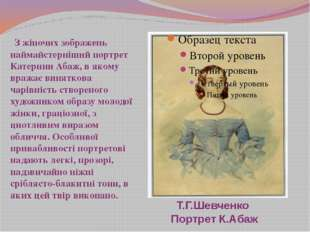 Т.Г.Шевченко Портрет К.Абаж З жіночих зображень наймайстерніший портрет Катер