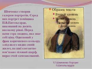 Т.Г.Шевченко Портрет П.Енгельгардта Шевченко створив галерею портретів. Сере
