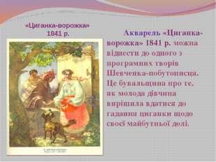 «Циганка-ворожка» 1841 р. Акварель «Циганка-ворожка» 1841 р. можна віднести д