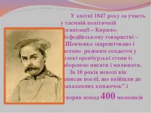 Т.Г.Шевченко. Автопортрет У квітні 1847 року за участь у таємній політичній