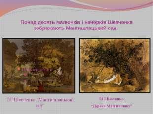 Понад десять малюнків і начерків Шевченка зображають Мангишлацький сад. Т.Г.