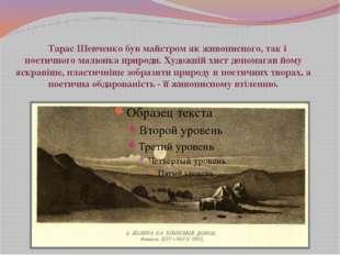 ТарасШевченко був майстром як живописного, так і поетичного малюнка природи