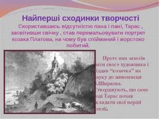 Найперші сходинки творчості Скориставшись відсутністю пана і пані, Тарас , з