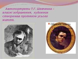 Автопортрети Т.Г. Шевченка – власні зображення, художник створював протягом
