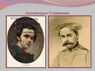 Автопортрети Т.Г.Шевченка