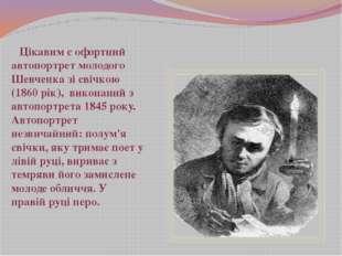 Цікавим є офортний автопортрет молодого Шевченка зі свічкою (1860 рік), в