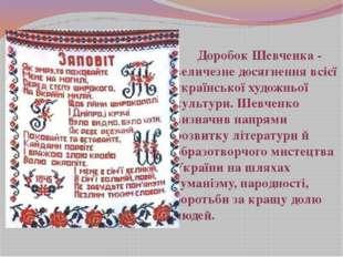 Доробок Шевченка - величезне досягнення всієї української художньої культури