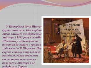У Петербурзі доля Шевченка круто змінилась. Пан вирішив мати власного кваліф