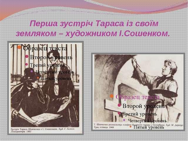 Перша зустріч Тараса із своїм земляком – художником І.Сошенком.