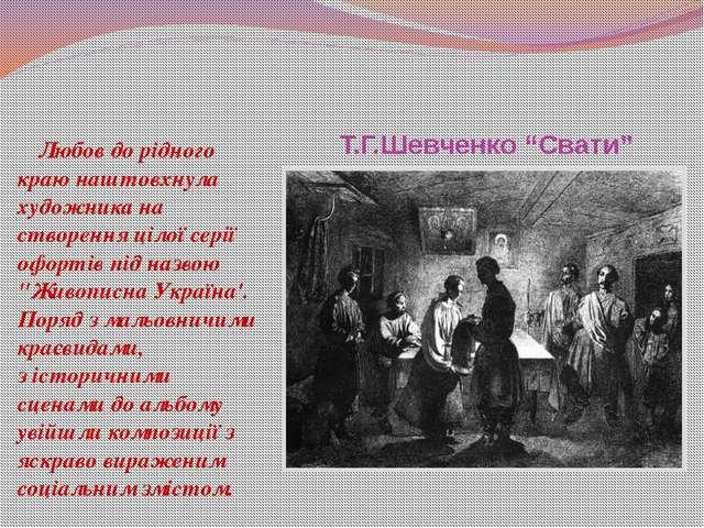 """Т.Г.Шевченко """"Свати"""" Любов до рідного краю наштовхнула художника на створення..."""