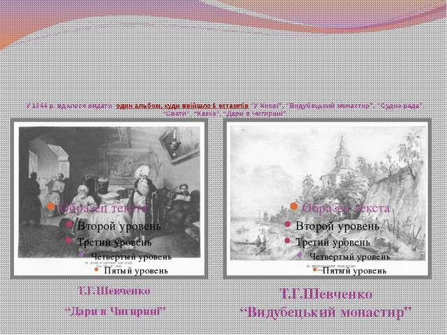 """У 1844 р. вдалося видати один альбом, куди ввійшло 6 естампів """"У Києві"""", """"Ви..."""