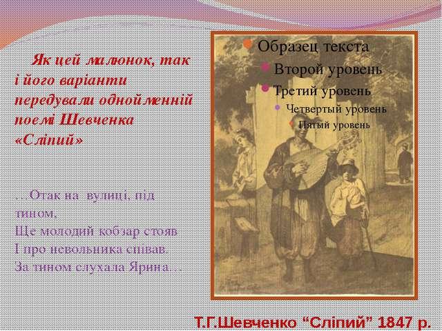 """Т.Г.Шевченко """"Сліпий"""" 1847 р. Як цей малюнок, так і його варіанти передували..."""