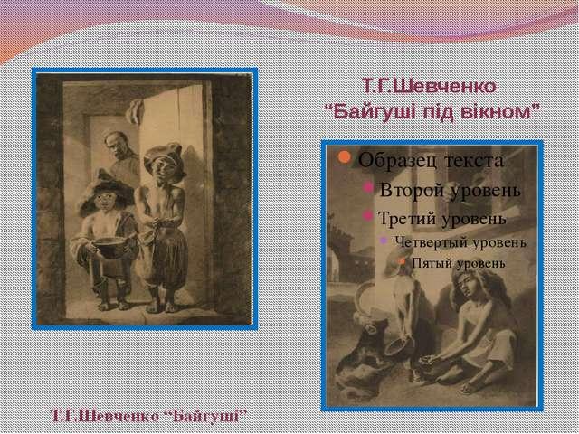 "Т.Г.Шевченко ""Байгуші під вікном"" Т.Г.Шевченко ""Байгуші"""