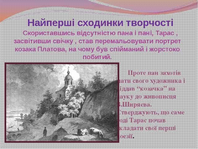 Найперші сходинки творчості Скориставшись відсутністю пана і пані, Тарас , з...