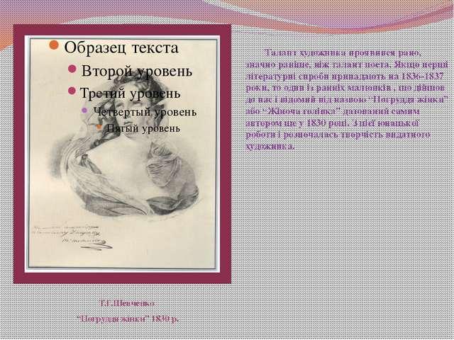 """Т.Г.Шевченко """"Погруддя жінки"""" 1830 р. Талант художника проявився рано, значн..."""