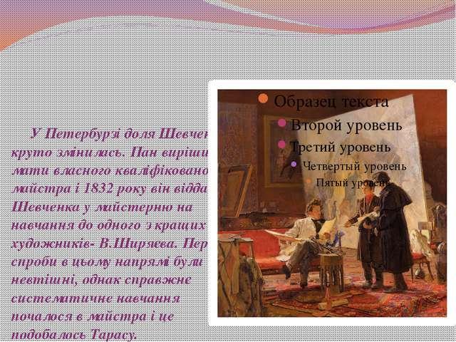 У Петербурзі доля Шевченка круто змінилась. Пан вирішив мати власного кваліф...