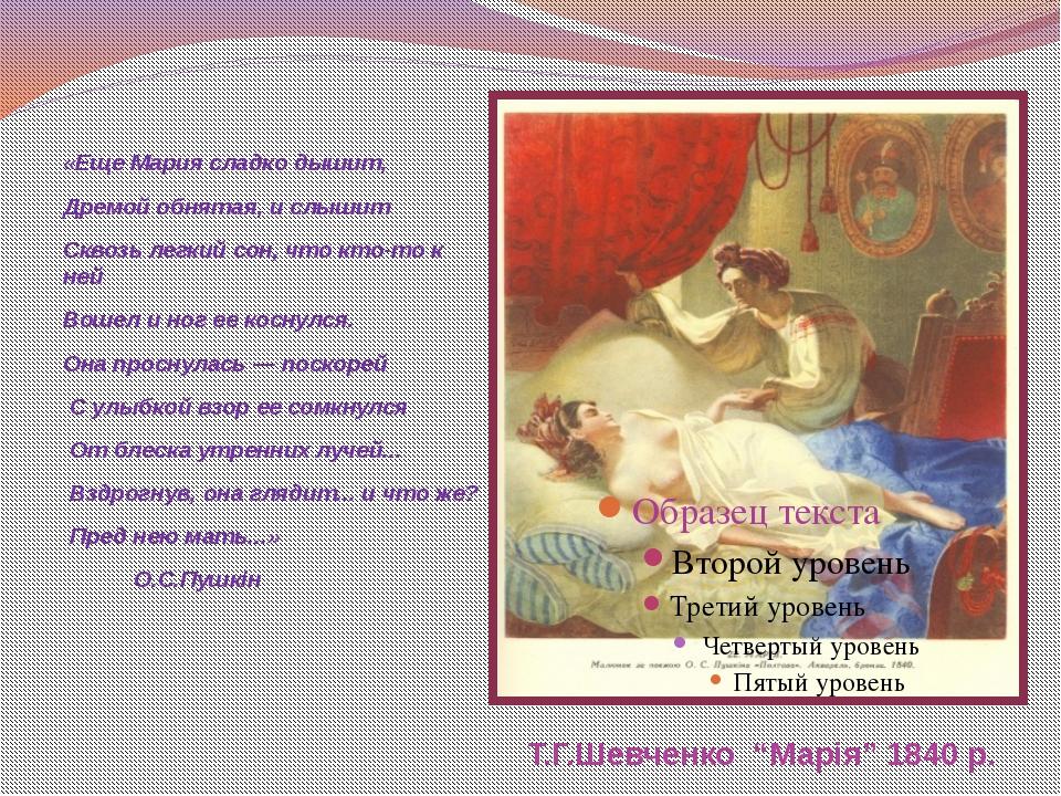 """Т.Г.Шевченко """"Марія"""" 1840 р. «Еще Мария сладко дышит, Дремой обнятая, и слыши..."""