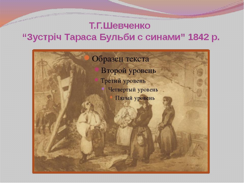 """Т.Г.Шевченко """"Зустріч Тараса Бульби с синами"""" 1842 р."""