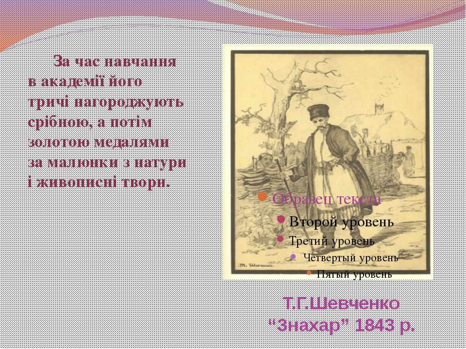 """Т.Г.Шевченко """"Знахар"""" 1843 р. За час навчання в академії його тричі нагородж..."""