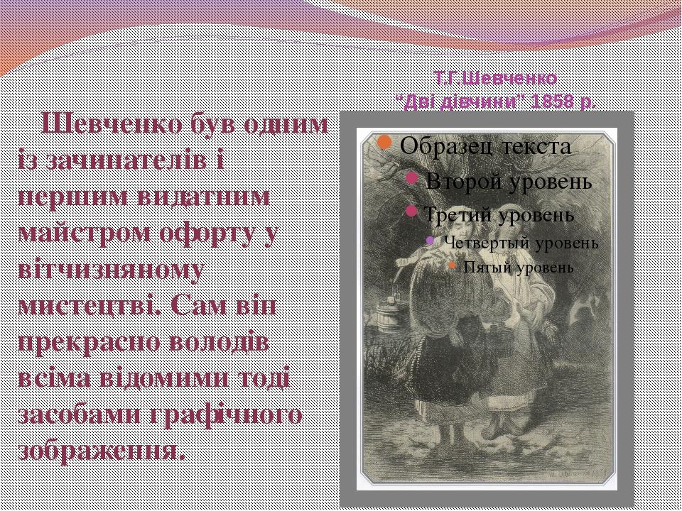 """Т.Г.Шевченко """"Дві дівчини"""" 1858 р. Шевченко був одним із зачинателів і першим..."""