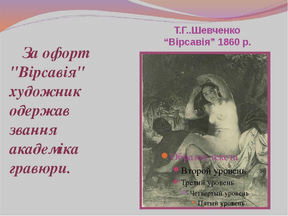 """Т.Г..Шевченко """"Вірсавія"""" 1860 р. За офорт """"Вірсавія"""" художник одержав звання..."""