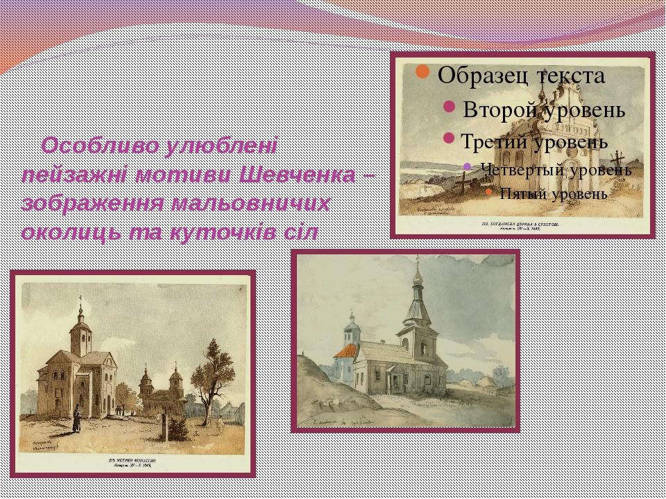 Особливо улюблені пейзажні мотиви Шевченка – зображення мальовничих околиць...