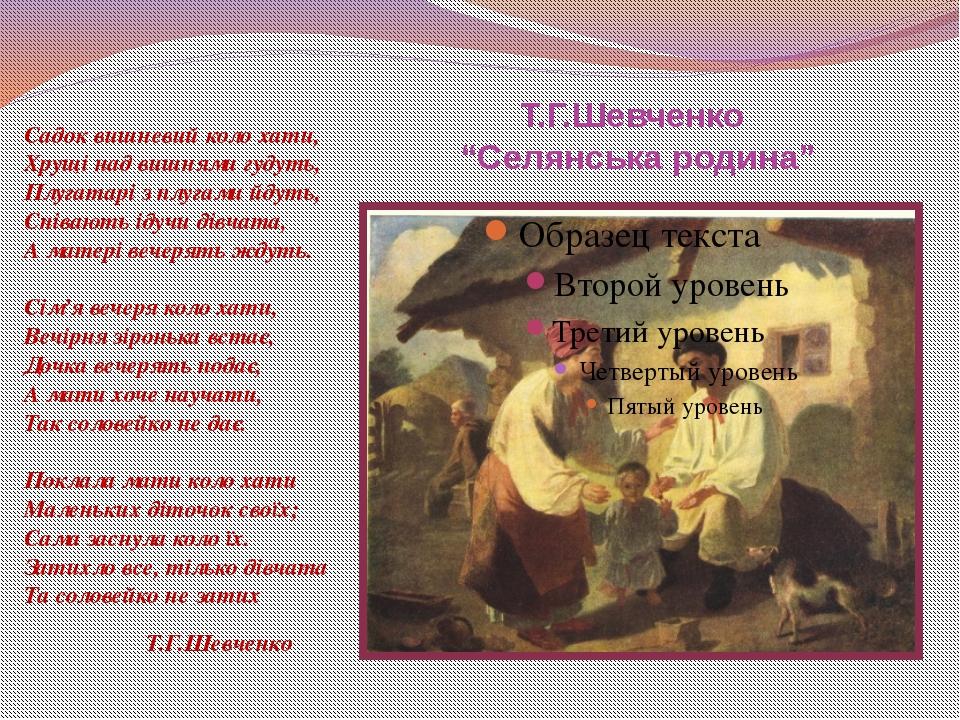 """Т.Г.Шевченко """"Селянська родина"""" Садок вишневий коло хати, Хрущі над вишнями г..."""