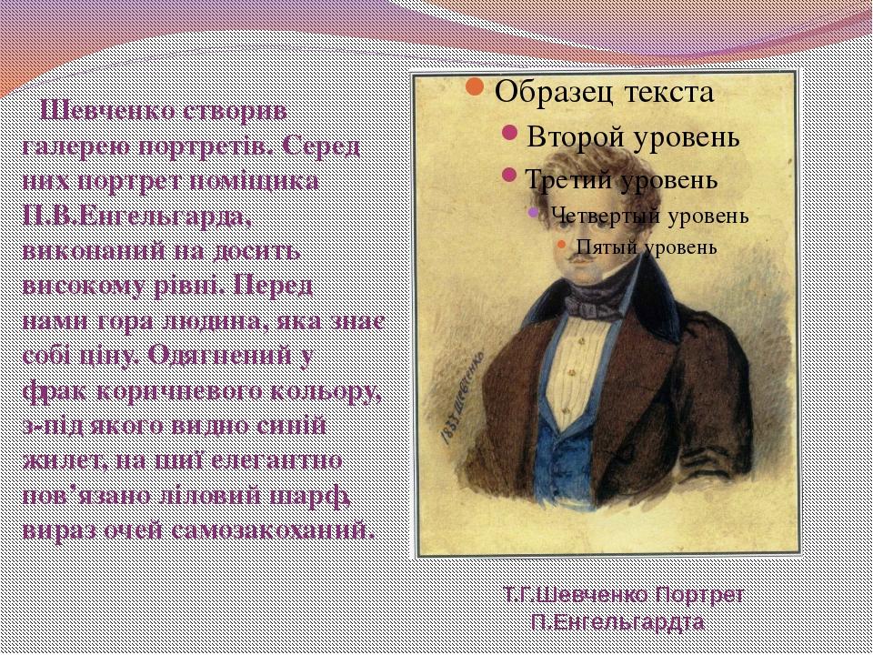 Т.Г.Шевченко Портрет П.Енгельгардта Шевченко створив галерею портретів. Сере...