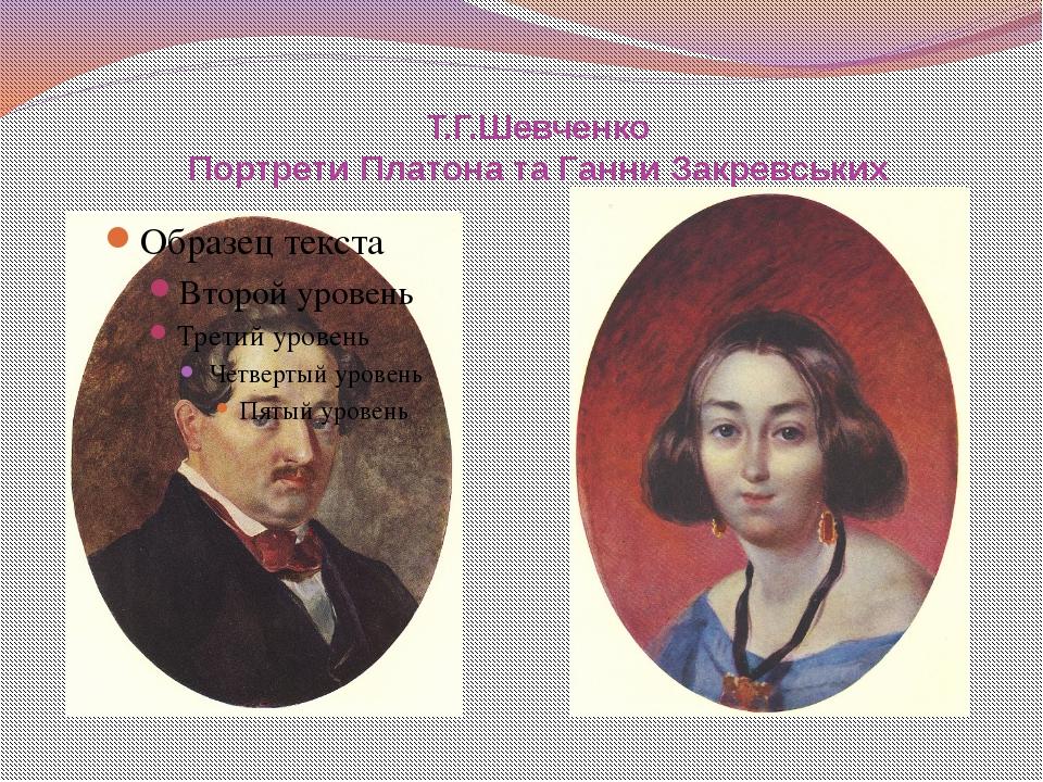 Т.Г.Шевченко Портрети Платона та Ганни Закревських