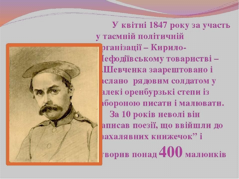 Т.Г.Шевченко. Автопортрет У квітні 1847 року за участь у таємній політичній...