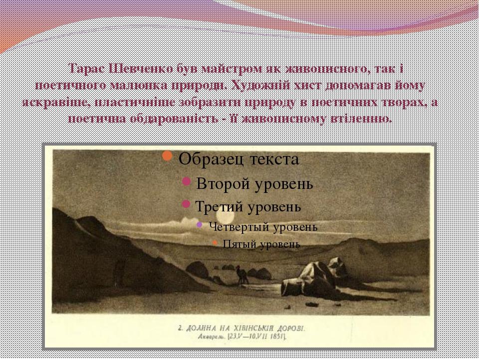 ТарасШевченко був майстром як живописного, так і поетичного малюнка природи...