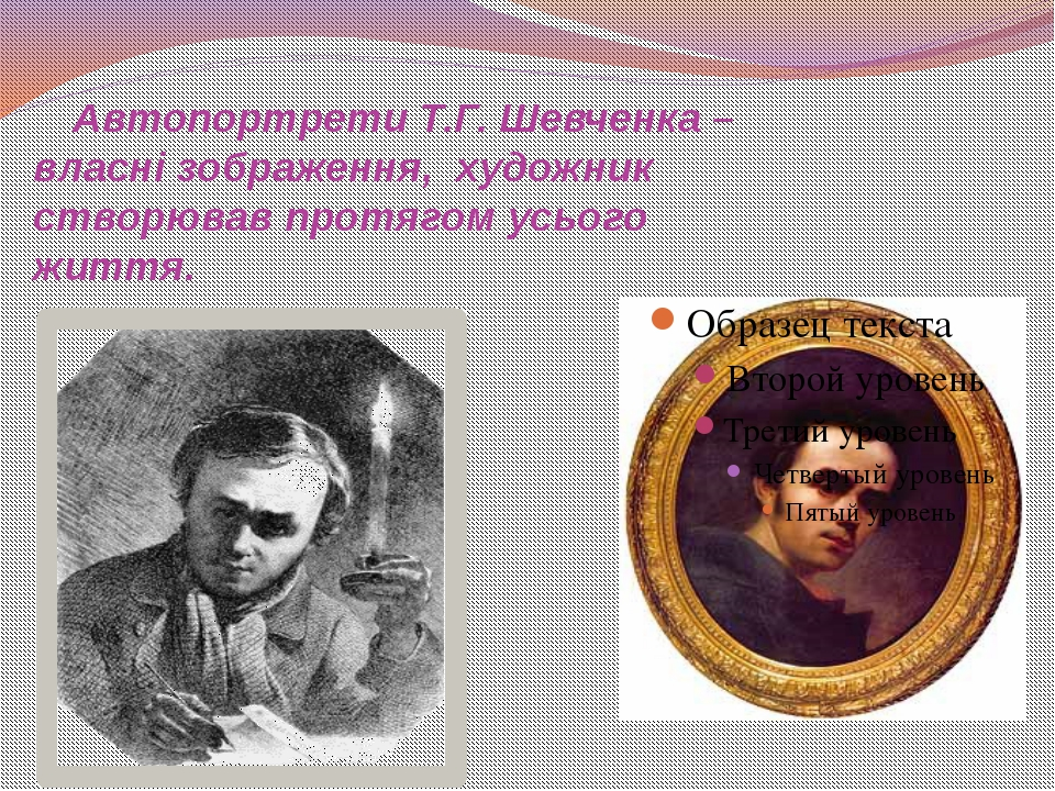 Автопортрети Т.Г. Шевченка – власні зображення, художник створював протягом...