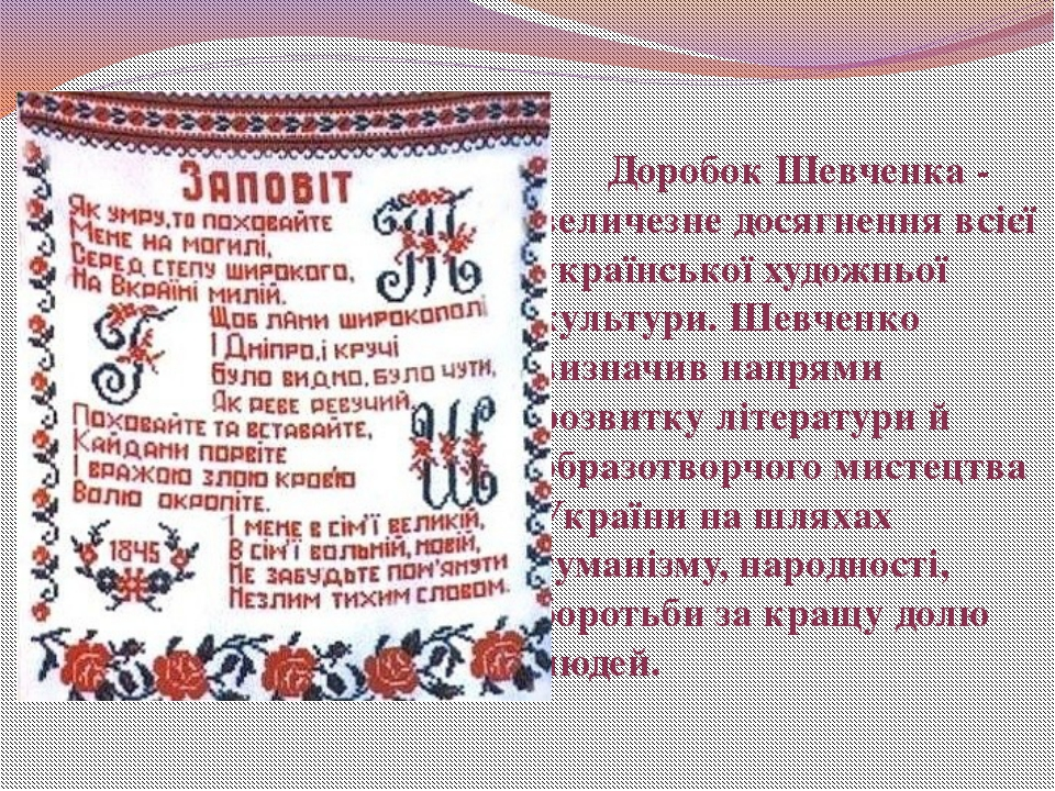 Доробок Шевченка - величезне досягнення всієї української художньої культури...