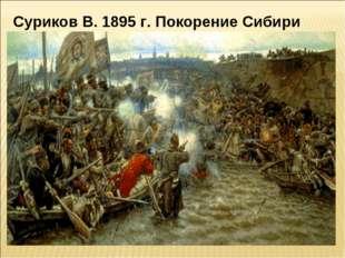 Суриков В. 1895 г. Покорение Сибири Ермаком