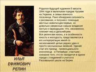 Родился будущий художник 5 августа 1844 года в маленьком городке Чугуеве на У