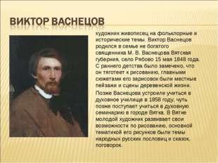художник живописец на фольклорные и исторические темы. Виктор Васнецов родилс