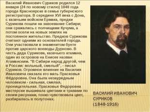 Василий Иванович Суриков родился 12 января (24 по новому стилю) 1848 года гор