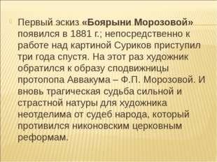 Первый эскиз «Боярыни Морозовой» появился в 1881 г.; непосредственно к работе