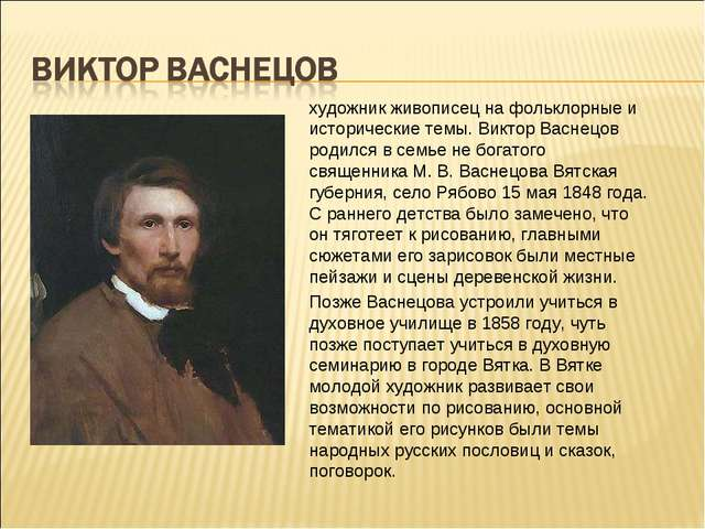 художник живописец на фольклорные и исторические темы. Виктор Васнецов родилс...