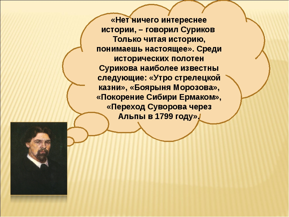 «Нет ничего интереснее истории, – говорил Суриков Только читая историю, поним...