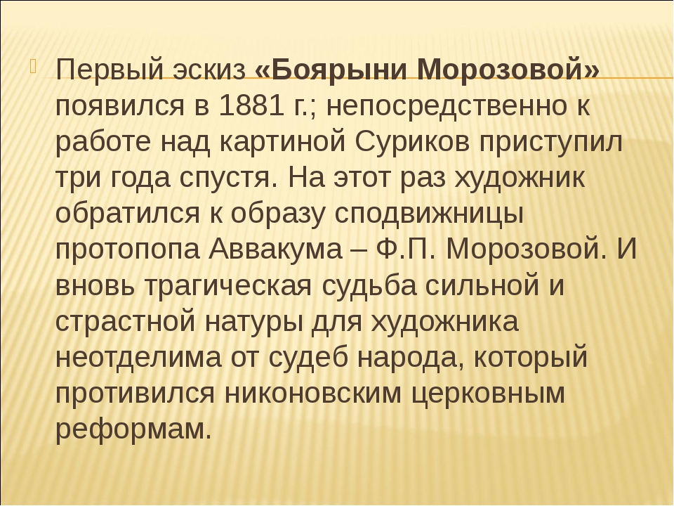 Первый эскиз «Боярыни Морозовой» появился в 1881 г.; непосредственно к работе...