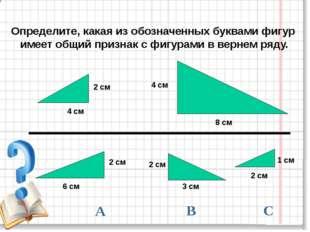 В А С 2 см 2 см 8 см 4 см 4 см 2 см 6 см 2 см 3 см 1 см Определите, какая из