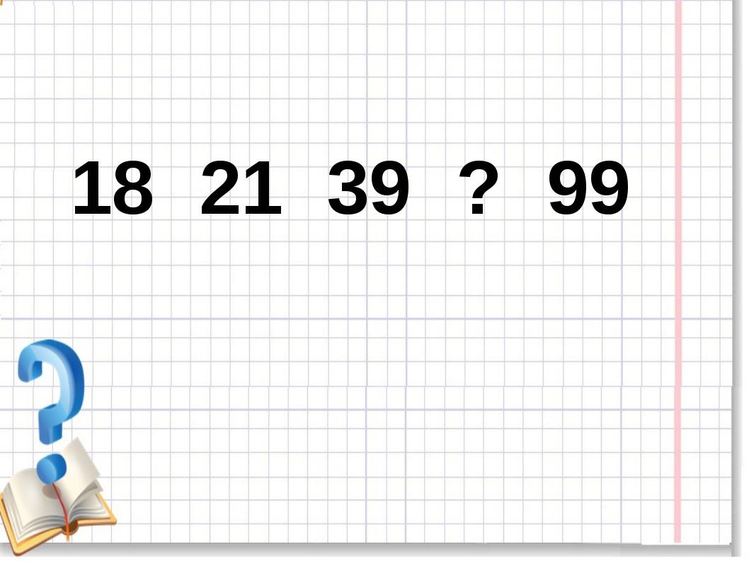 18 21 39 ? 99