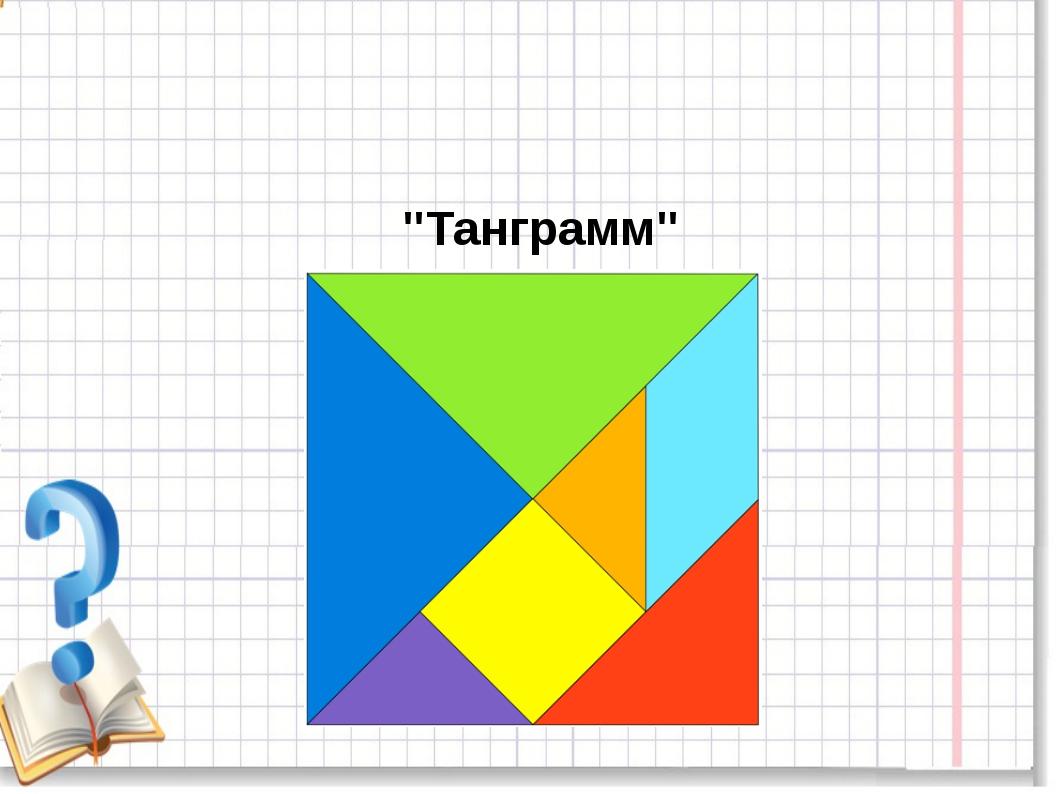 """Танграмм"""